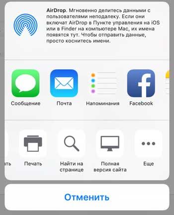 Как открыть компьютерную версию сайта на iPhone и мобильную - на MacBook-е