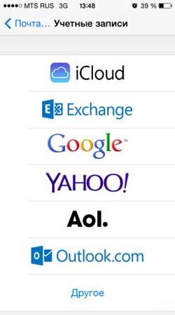 Два и больше почтовых ящика на iPhone: как добавить, и что настраивать