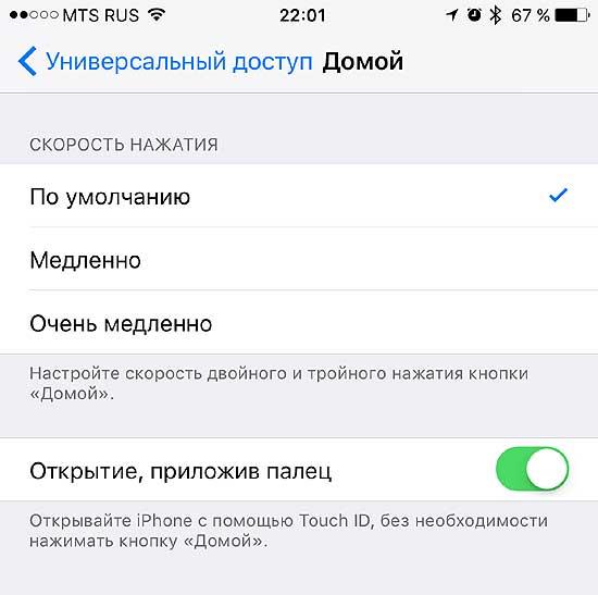 Как разблокировать iPhone или iPad без нажатия на кнопку Home