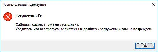 Ошибка Windows «Файловая система тома не распознана». Что делать?