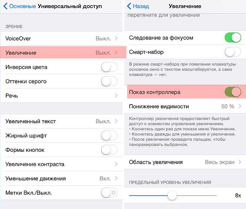Увеличить экран iPhone быстро и на время: как настроить нужную опцию