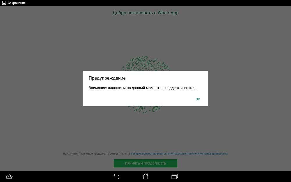 Как установить на wifi-планшет Ватсап без SIM-ки - быстро и просто