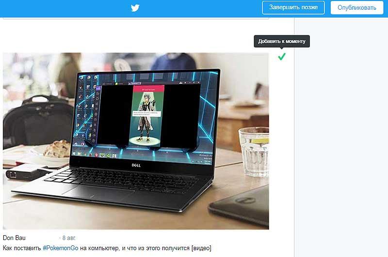Twitter Моменты - как создавать и как редактировать #TwitterMoments