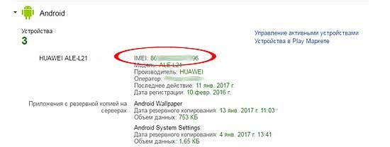 Шок и трепет: где брать IMEI пропавшего смартфона в кризисной ситуации? - #проблемы