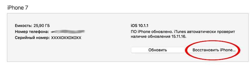 Режим DFU для восстановления iPhone или iPad: в чем его преимущество - #iphone