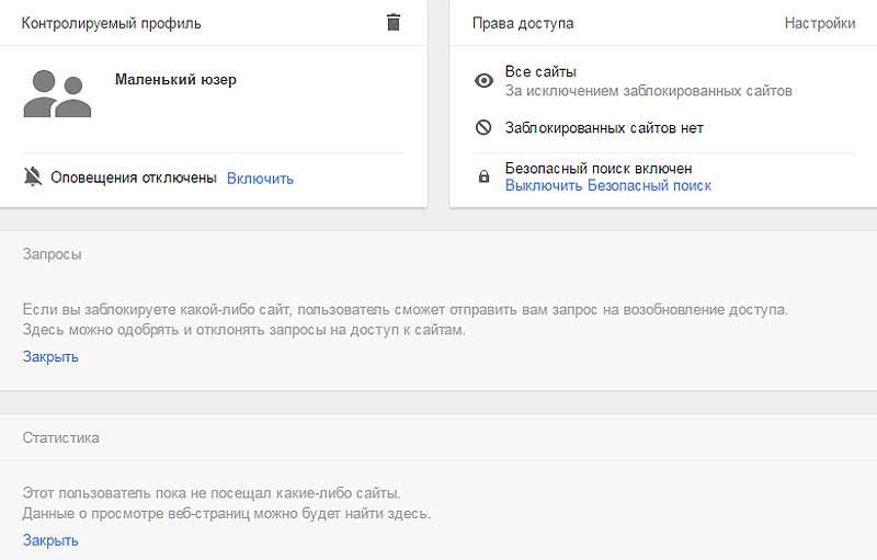 Как контролировать ребенка в Интернете: вариант с браузером Chrome - #дети