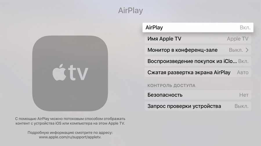 И у Apple TV проблемы тоже бывают: о том, какие, и и как их устранять - #AppleTV