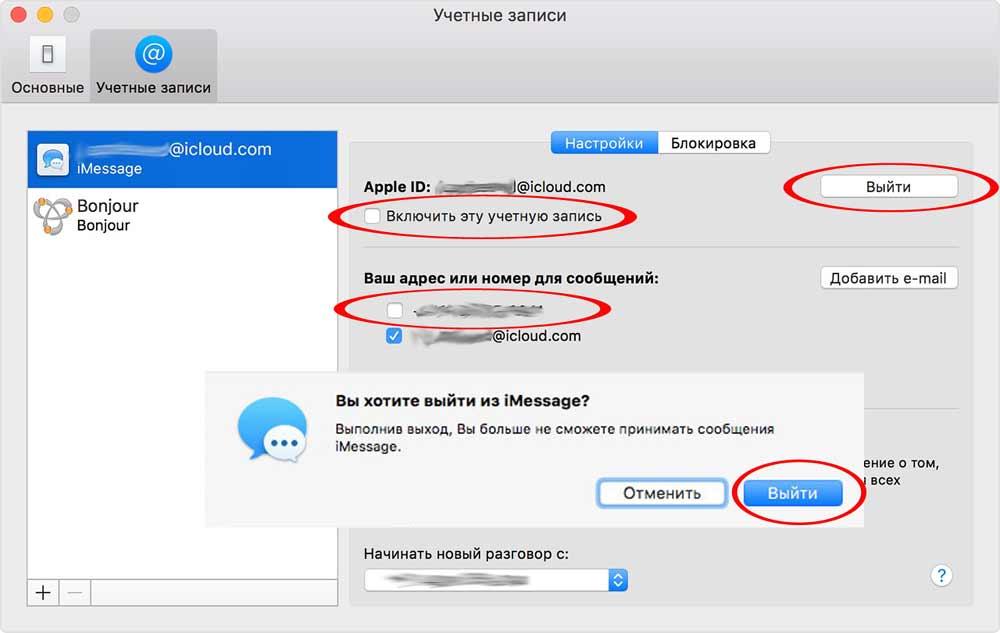 Как быстро и грамотно отключить iMessage на iPhone и других Apple-девайсах - #iphone
