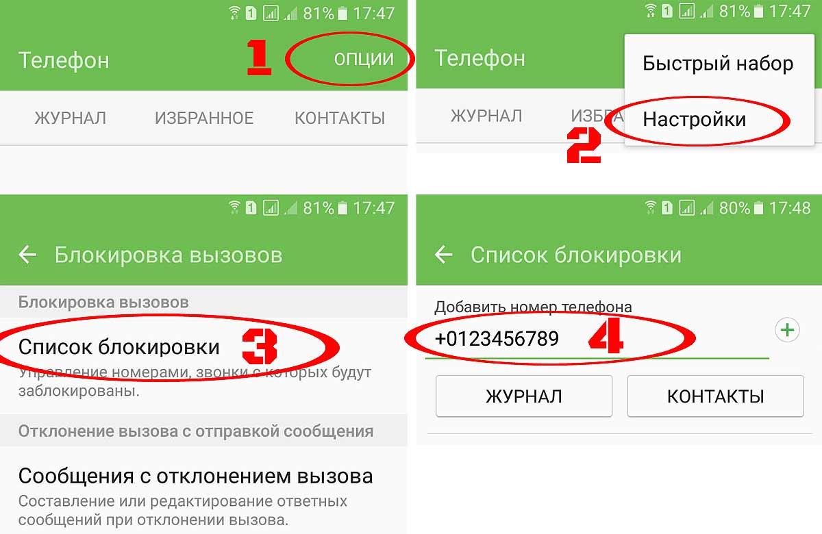 Samsung Galaxy J: как заблокировать нежелательные входящие без сторонних приложений - #GalaxyJ