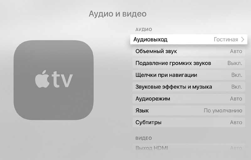 Как подключить наушники AirPods к приставке Apple TV? - #AirPods