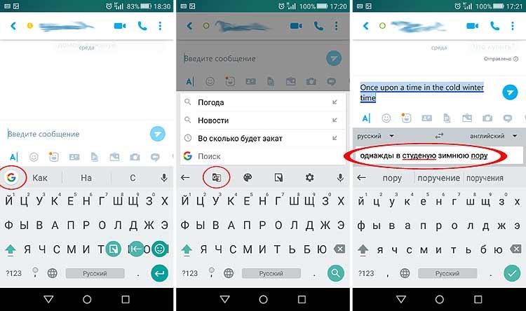Новая Gboard: ТОП-10 самых практичных фич google-клавиатуры - #gboard