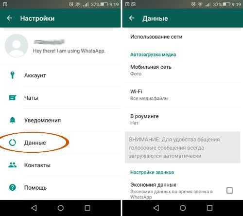Трафик WhatsApp - как подсчитать расход и как сэкномить