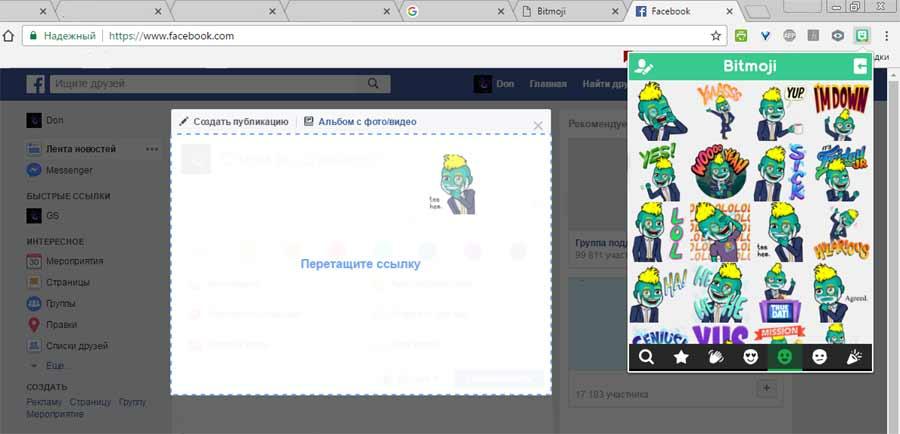 Bitmoji в Facebook: как настроить и как вставлять битмоджи в посты и в камменты - #bitmoji
