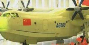 Китайская AVIC представила самолет-амфибию AG600 [видео]