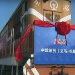 Китай открыл прямой ЖД-маршрут в Великобританию [видео]