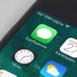 Как быстро и грамотно отключить iMessage на iPhone и других Apple-девайсах