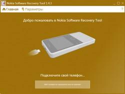 Nokia Lumia - проблемы - Windows Phone - завис - не включается - прошивка