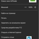 Как перенести закладки в Microsoft Edge: полтора способа