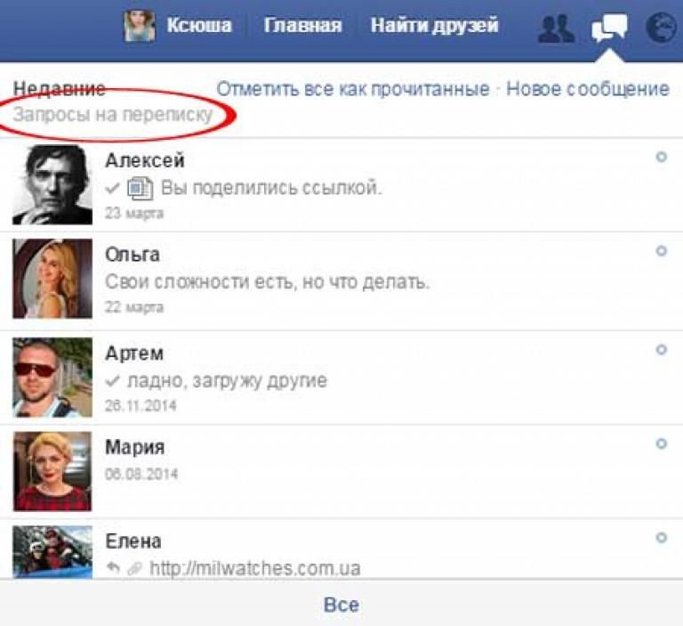 Отправить Сообщение Незнакомцу На Фейсбук