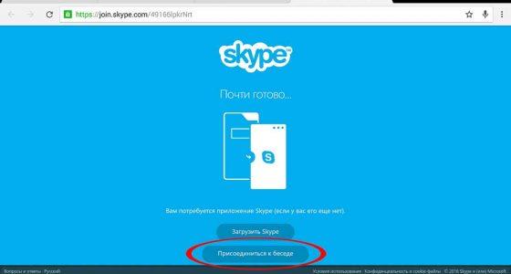 Бесплатный Скайп без регистрации: как это делается — #skype