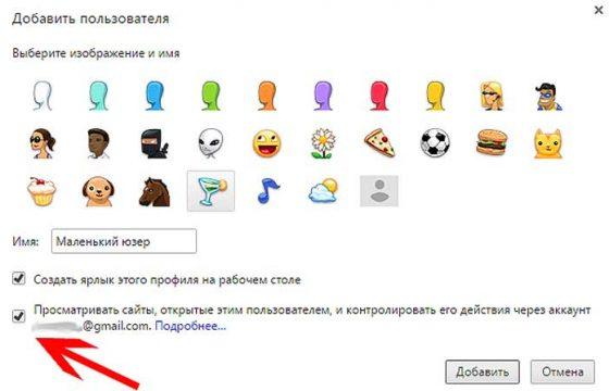 Как контролировать ребенка в Интернете: вариант с браузером Chrome — #дети