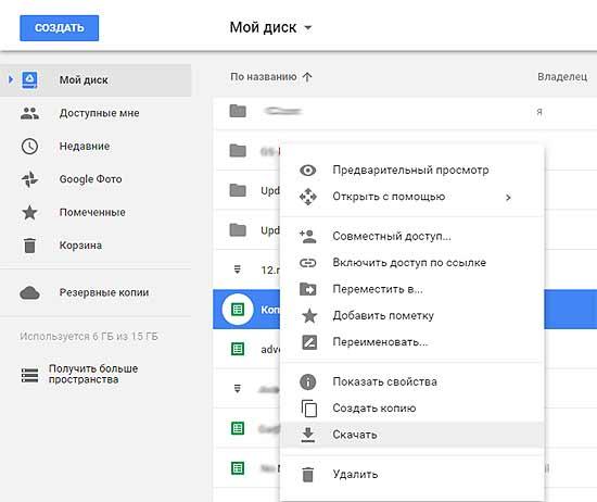 """Ошибка Google Drive """"...вы не можете просмотреть или загрузить"""": как обойти"""