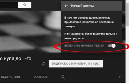 Черный YouTube - как включить ночной режим в YT