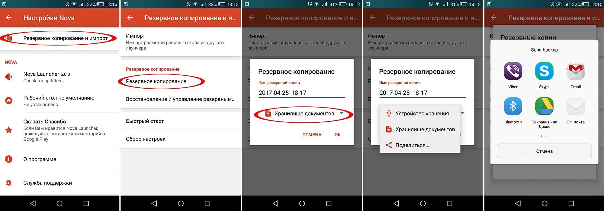 Забэкапить Android-лаунчер: как и зачем это делается - #NovaLaucher
