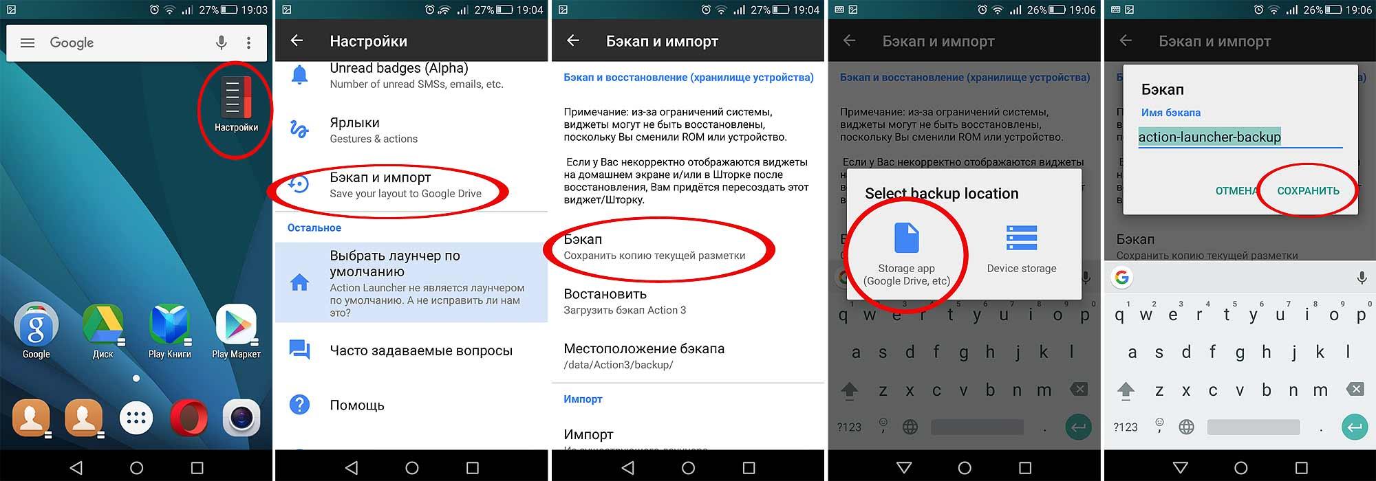 Забэкапить Android-лаунчер: как и зачем это делается - #ActionLauncher3