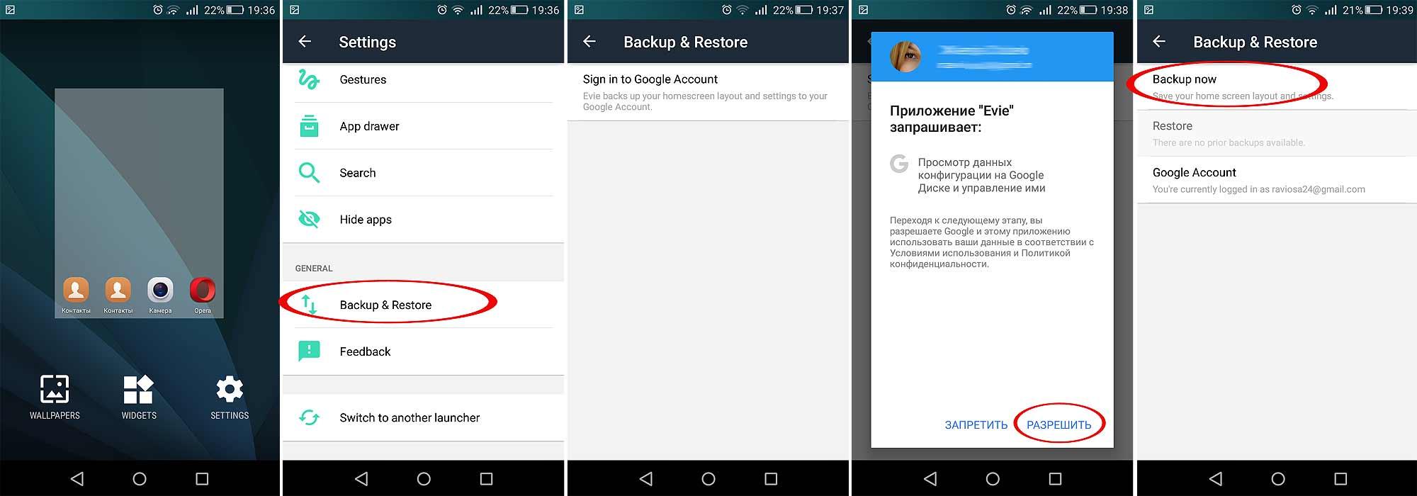 Забэкапить Android-лаунчер: как и зачем это делается - #EvieLauncher