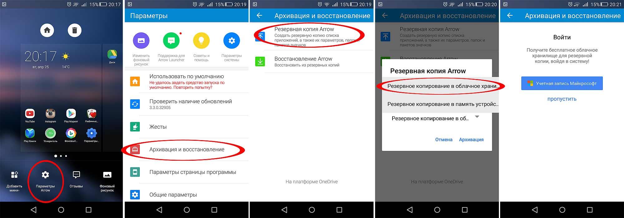 Забэкапить Android-лаунчер: как и зачем это делается - #ArrowLauncher