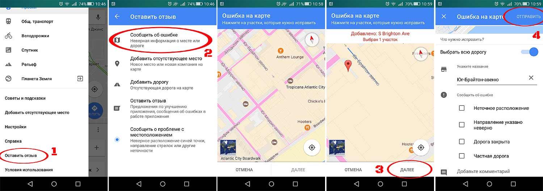 Редактор дорог в Google Картах: где найти, и как он работает