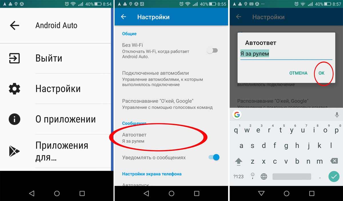 Как изменить автоответ на сообщения в Android Auto - #androidauto