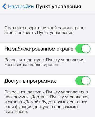 Пункт управления на iPhone и iPad: если он начинает мешать...