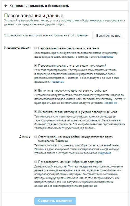 """""""Новая конфиденциальность"""" в Twitter: проверьте настройки аккаунта!"""