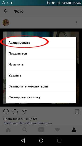 Как в Instagram скрыть старый, неудобный или нежелательный пост