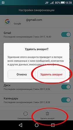 Как добавить второй, 3-й, 4-й и т.д. Google-аккаунт на Android-смартфон