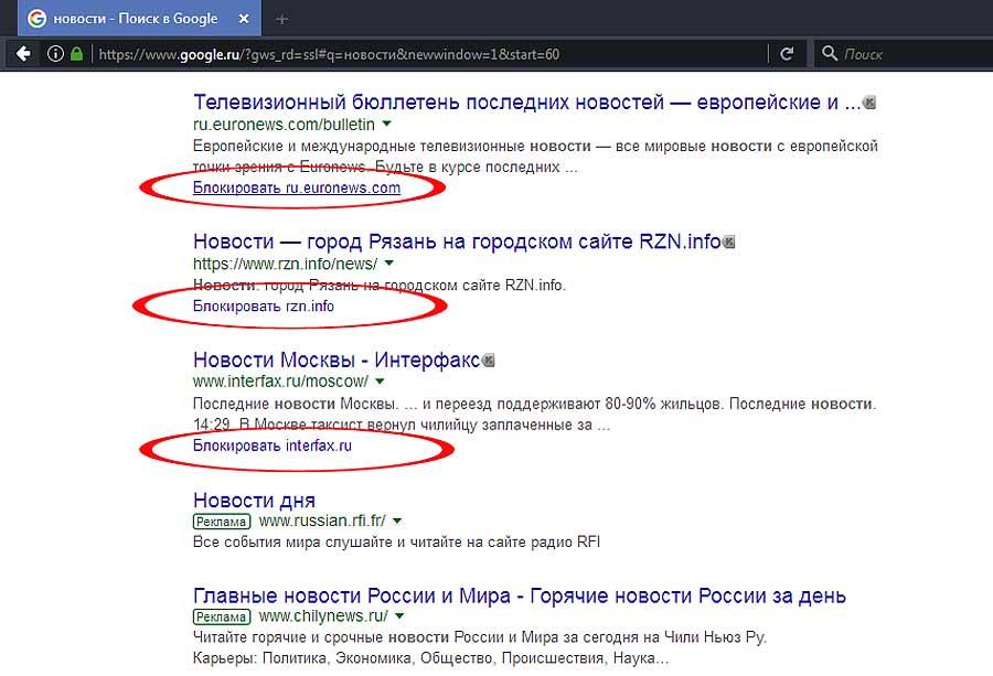 Как заблокировать сайты в поиске google - собственный блок-лист