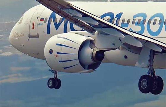 Новый МС-21-300 выполнил двухчасовой испытательный полет [видео]