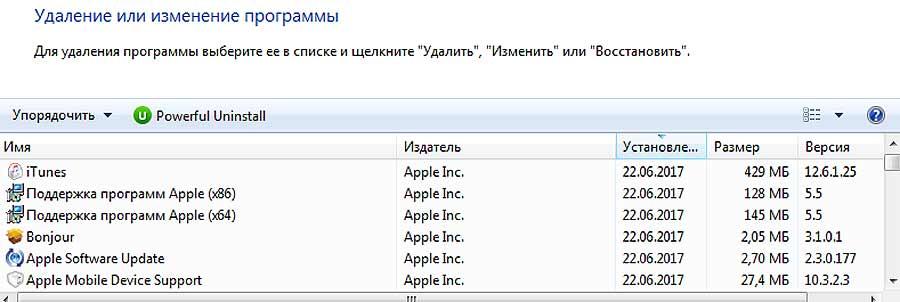 Bonjour и прочие поддержки: как удалить iTunes компоненты из Windows - #iTunes