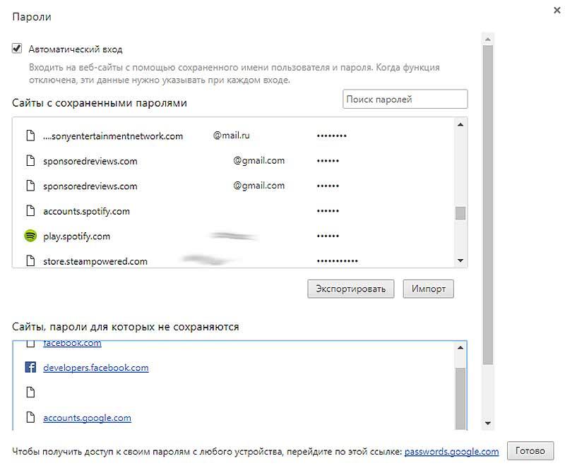 Chrome пароли - экспорт/импорт без синхронизации: как это делается