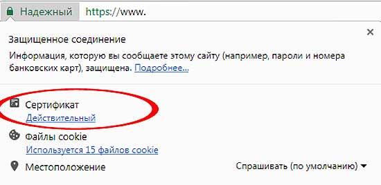Chrome 60: как быстро посмотреть сертификат сайте