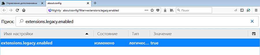 FirefoxNightly: как включить поддержку старых аддонов