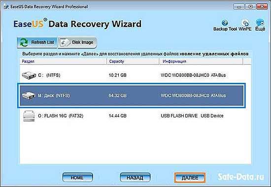 Как восстановить файлы с зараженного вирусом носителя