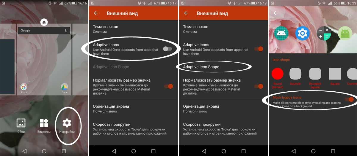 Адаптивные иконки на любом Android (от 5.0): как настроить