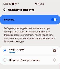 Как отключить кнопку Bixby, и почему ее вообще отключают [дополнено]