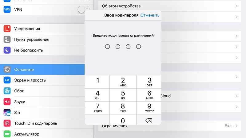 Не работает AirDrop в iPad после апдейта до iOS 11?