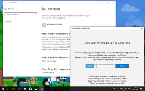 """Как привязать телефон и настроить функцию """"Продолжить на ПК"""" в Windows 10"""