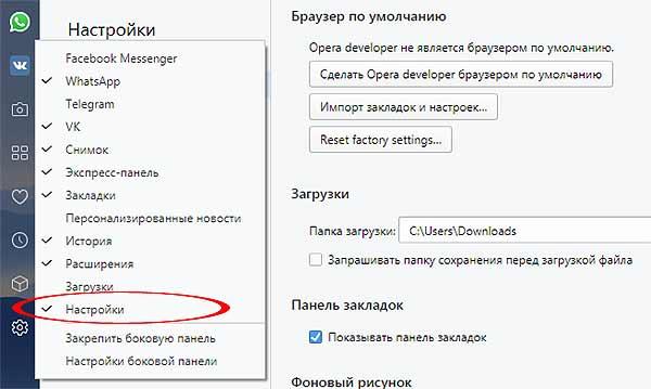 """Браузер Opera: где искать кнопку """"Настройки"""" после апдейта"""