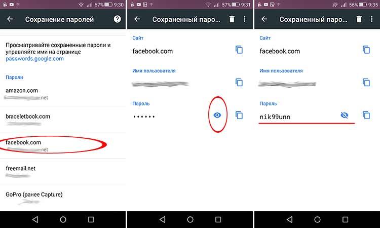 Как посмотреть и скопировать пароль сайта в Chrome 62 для Android